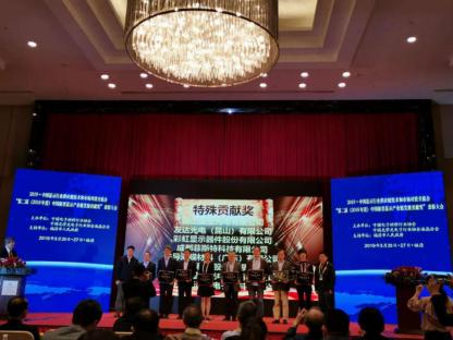 贺菲斯特获新型显示产业链发展特殊贡献奖!
